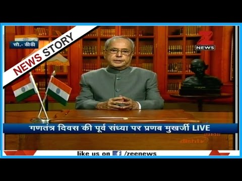 President Pranab Mukherjee gave message to Indian citizens on the eve of Republic Day