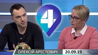 А.Арестович: Украина на распятье или на распутьи? – 4 Канал, 20.09.19