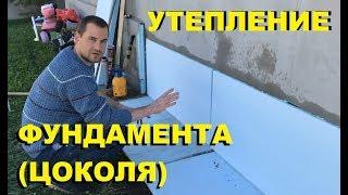 УТЕПЛЕНИЕ ФУНДАМЕНТА - ЦОКОЛЯ ПЕНОПЛАСТОМ! (#Стройка Руками)