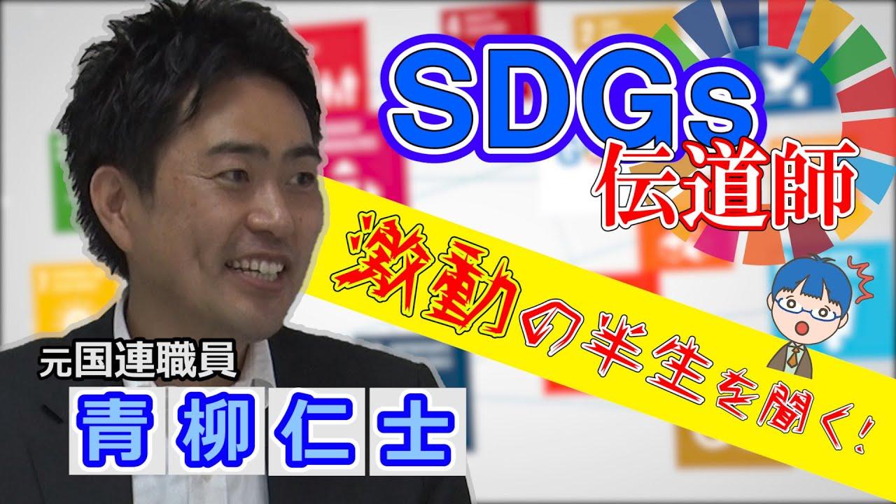 ふうちゃんと学ぶSDGs / 元国連職員・青柳仁士さんに聞いてみた!(#3)