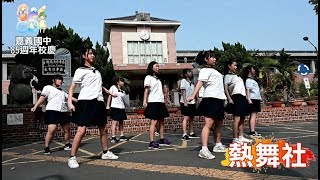 嘉義國中85週年校慶紀念影片
