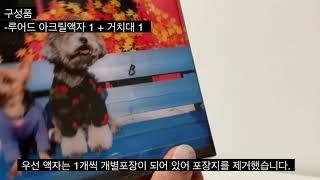 아크릴액자 제작 주문은 루어드프레임 ! 아크릴액자 후기