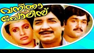 Vanitha police - Malayalam Full Movie