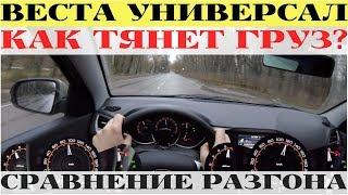 Lada Vesta SW - универсал с полной нагрузкой от 0 до 100 + эластичность