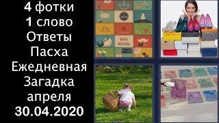 4 фотки 1 слово - Пасха - Ежедневная Загадка - 30.04.2020 - апреля 2020 - Ответы