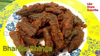 ભરેલા ભીંડા નું શાક  ||Bharela Bhinda Recipe In Gujarati || Gujarati Kitchen