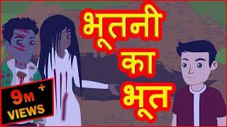 भूतनी का भूत | Hindi Cartoons Video For Kids With Moral | हिन्दी कार्टून