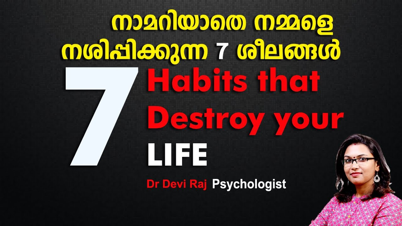 7 Habits that Destroy your LIFE. Secrets for Successful Life.