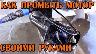 Промывка лодочного мотора. Как опреснить мотор?