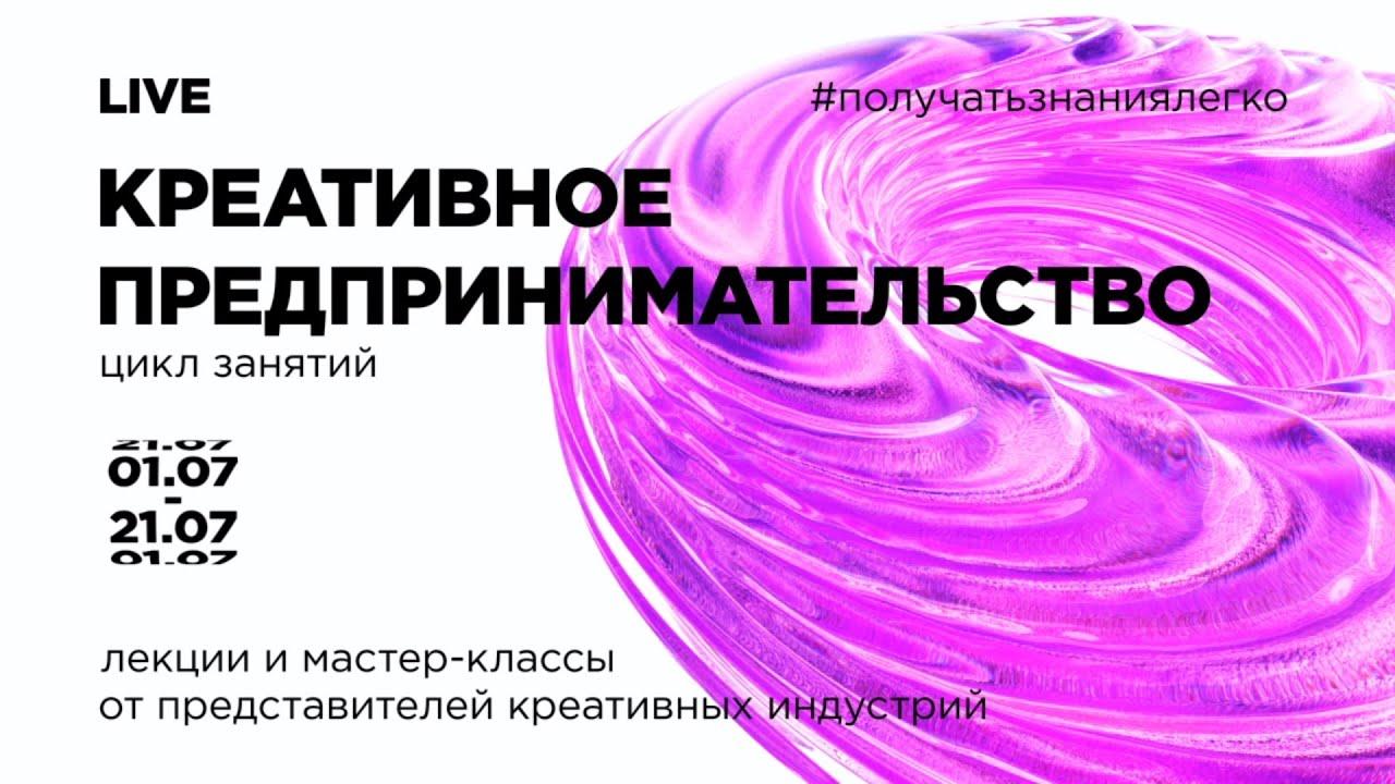 """Запись: """"Креативное предпринимательство: что делает нас сильнее"""" с Дмитрием Рязановым"""