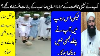Maulana Ehsan Sahib of Tabligh playing football with madrassa students ll raiwind  مولانا احسان صاحب