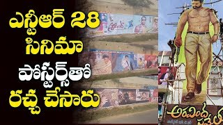 Jr Ntr fans Hungama at Theatres| Aravinda sametha Veera Raghava | Movie response | ASVR Public Talk