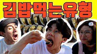 김밥 먹는 유형 ㅋㅋㅋ