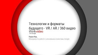 Технологии и форматы будущего - VR / AR / 360 видео