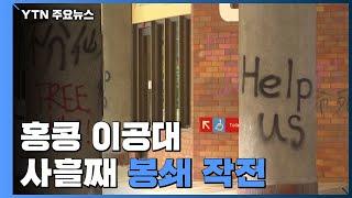 홍콩 이공대 고사작전...나흘째 봉쇄에 피로·절망감 / YTN