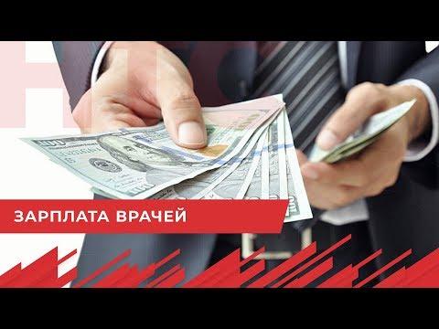 НТС Севастополь: Средняя зарплата севастопольского врача превышает 50 тысяч рублей