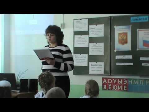 Гражданский урок. Символы России. Лоновнеко Ю.М.