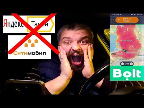 """Сбой «Яндекс.Такси» и сервиса каршеринга «Яндекс.Драйв» и """"Ситимобил"""" Такси Bolt кэфы"""