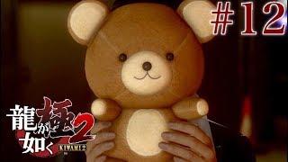 PS4版「龍が如く 極2」 2006年 12月 関東最大の組織・東城会と「消えた1...