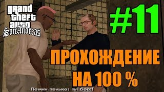 GTA San Andreas - Босс всея Лас Вентураса! Прохождение на 100% (#11)