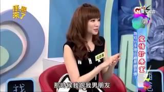 成語蕎 Jenny 2014.10.21康熙來了 愛情診療室-為何分手理由總是瞎到爆?