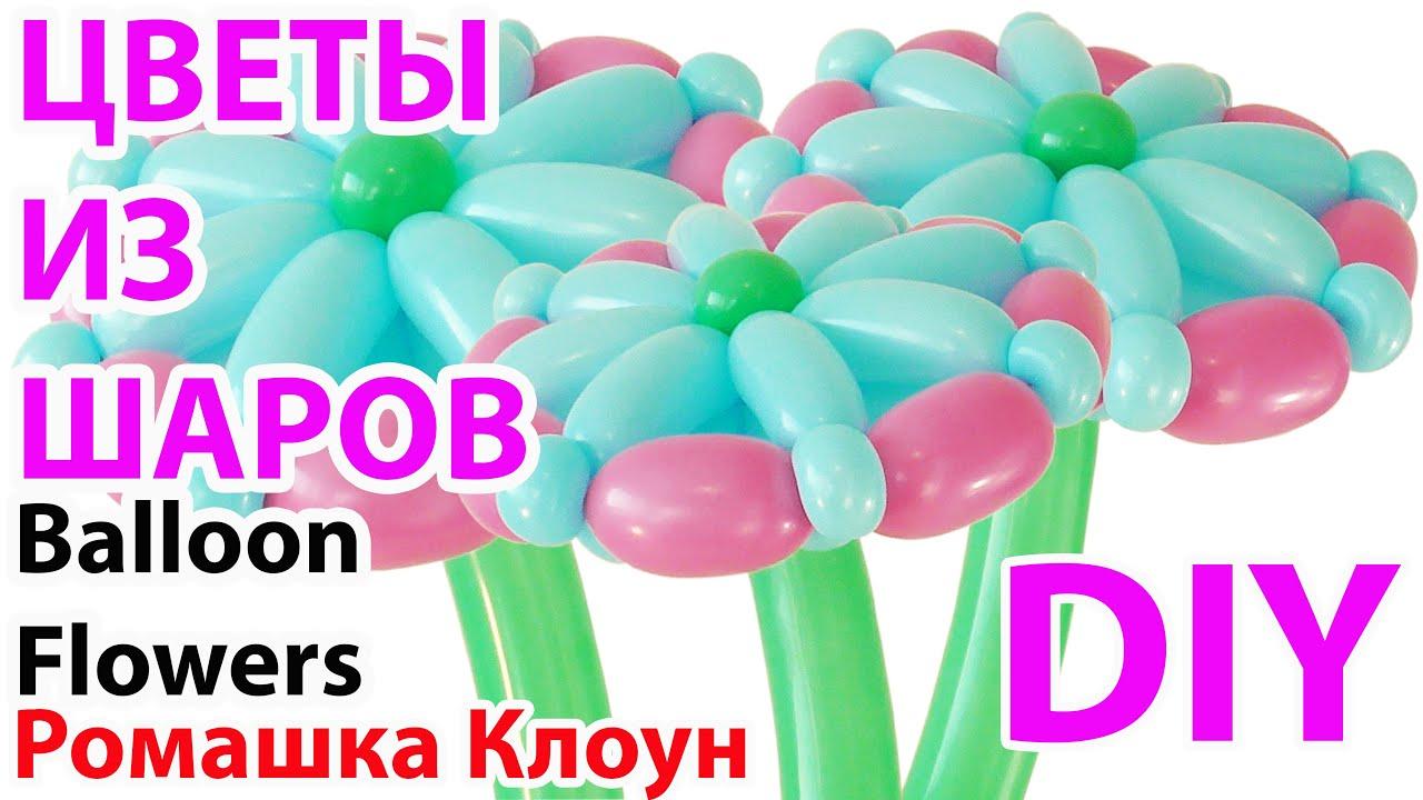ЦВЕТЫ ИЗ ШАРОВ фигурки из шариков Balloon Flower TUTORIAL flores con globos #РомашкаКлоун