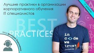 Лучшие практики в организации корпоративного обучения IT специалистов