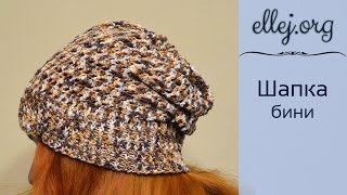 ♥ Как связать шапку-бини крючком • Пошаговый мастер-класс • How to crochet the beanie hat