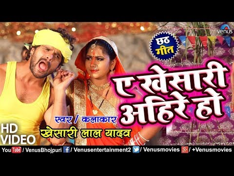 Khesari Lal Yadav का #New छठ पूजा VIDEO SONG | A Khesari Ahire Ho | Superhit Bhojpuri Chhath Geet