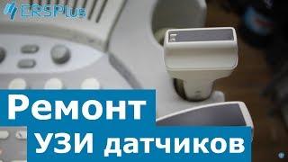 Ремонт УЗИ датчиков.