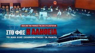 Ελληνική Χριστιανική ντοκιμαντέρ | Στο Φως η Αλήθεια Πίσω από την Υπόθεση της 28/5 στο Ζαογιουάν