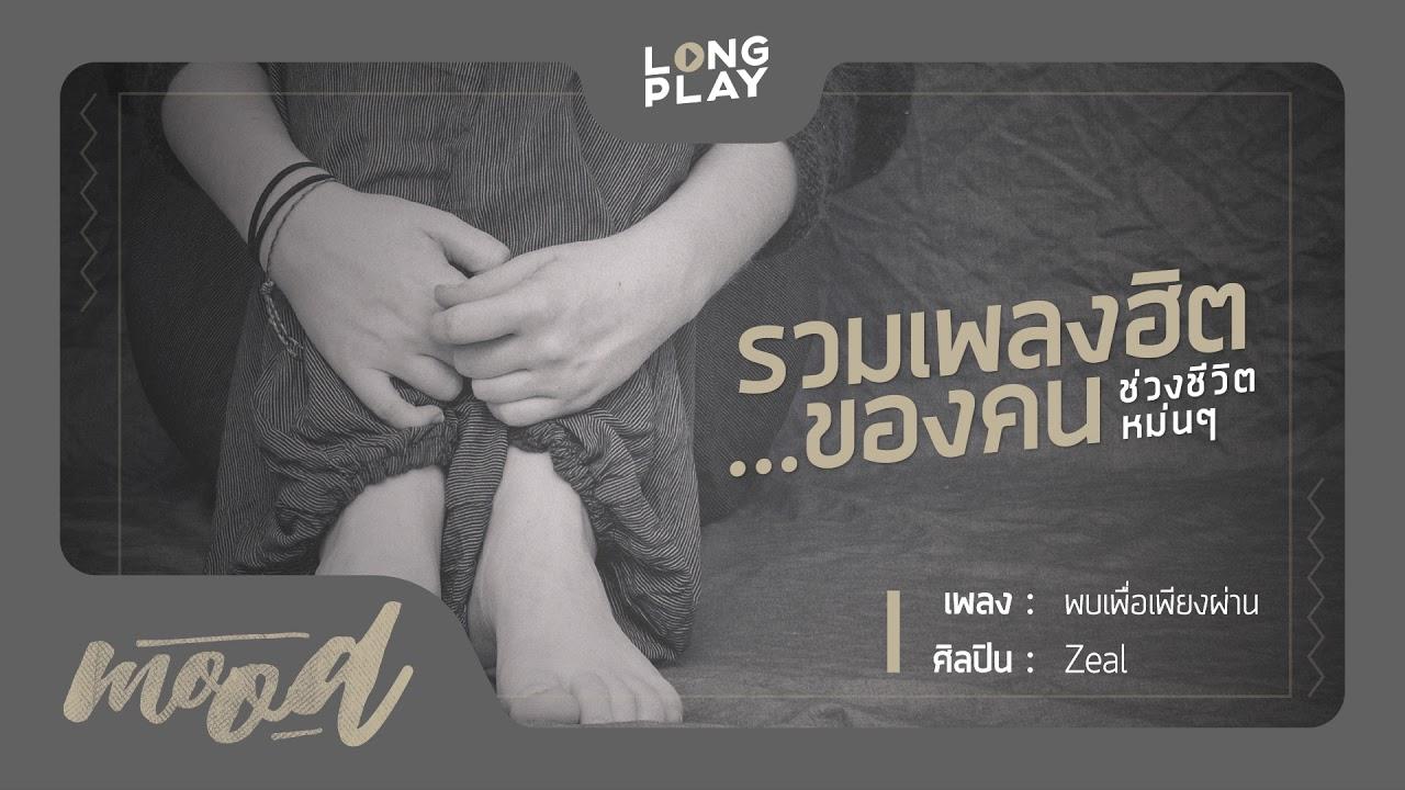 รวมเพลง รัก อกหัก (ดา เอ็นโดรฟิน, นิว จิ๋ว)【LONGPLAY】