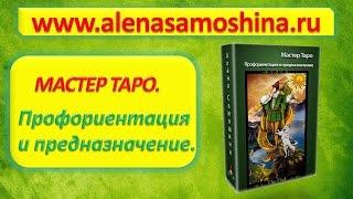 Таро видео уроки. Таро расклад предназначение / расклад на профессию таро. Алена Самошина.
