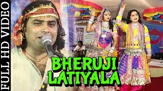 Bheruji Latiyala by Shyam Paliwal  | Nutan Gehlot Dance | Famous Marwadi Bhajan | Bheruji Hit Bhajan