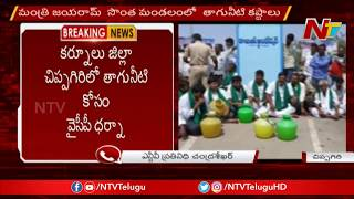 YCP Leaders Protest Over Water Problem In Kurnool
