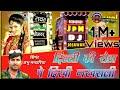 NEW MARWADI DJ SONG 2019 PRBHU MANDARIYA दिल्ली की रौडा पै दिखी नखराली Mp3