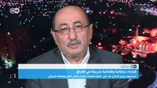 مسائية DW: القضاء العراقي يبرئ رئيس البرلمان من تهم الفساد