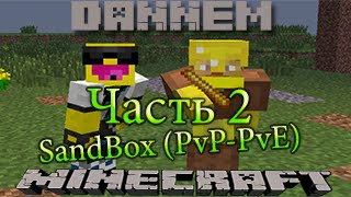 SandBox (PvP-PvE) #2 Наш дом!