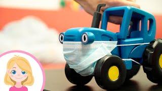 Синий трактор заболел - Маленькая Вера - Простуда сопли насморк и прочие неприятности