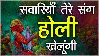 Sawariya Tere संग होली खेलूंगी || Latest Krishna Song !! New #DevkinandanThakurji