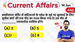 5:00 AM - Current Affairs Quiz 2020 by Bhunesh Sir | 14 January 2020 | Current Affairs Today