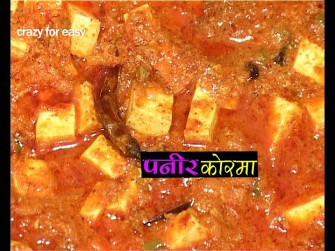 पनीर कोरमा-Paneer Korma-Paneer Recipe-crazy for easy