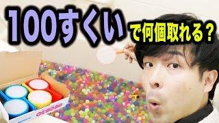 お風呂で1200個スーパーボールすくい!100すくいで何個取れる? thumbnail