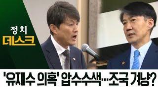檢, '유재수 의혹' 금융위 압수수색…조국 겨냥? | 정치데스크