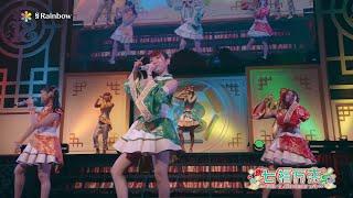 i☆Ris 7th Anniversary Live ~七福万来~」 LIVE Blu-ray&DVDより「§Rainbow」 (アニメ「プリティーリズム・レインボーライブ」EDテーマ)を公開!!...