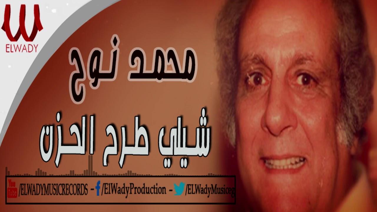 Mohamed Noh  - Shele Tarh El Hozn / محمد نوح - شيلي طرح الحزن