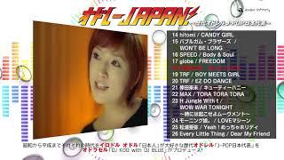 V.A / オドレーJAPAN!~歴代オドレルJ-POP日本代表~