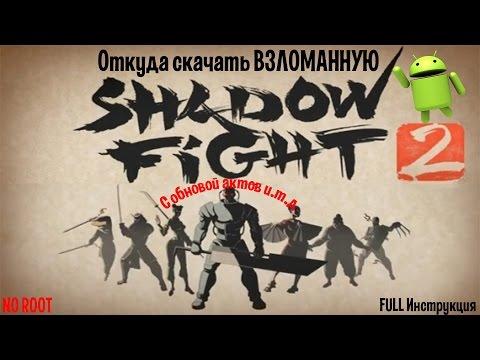 Скачать Shadow Fight 2 на андроид 161 1926 КЕШ