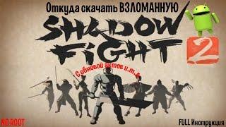Откуда скачать ВЗЛОМАННУЮ (игру) Shadow Fight 2 (FOR Android) [FULL Инструкция](ВНИМАТЕЛЬНО ЧИТАЙТЕ ОПИСАНИЕ!!!!!! Вот на скачивание ВЗЛОМАННОЙ Shadow Fight 2 (Android) ..., 2016-11-04T10:14:42.000Z)