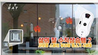 삶의질 상승템 2 샤오미 스마트 유리창 청소기 4세대 …